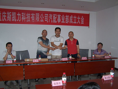 Skill Science & Technology Co., Ltd.Auto Parts Division was established